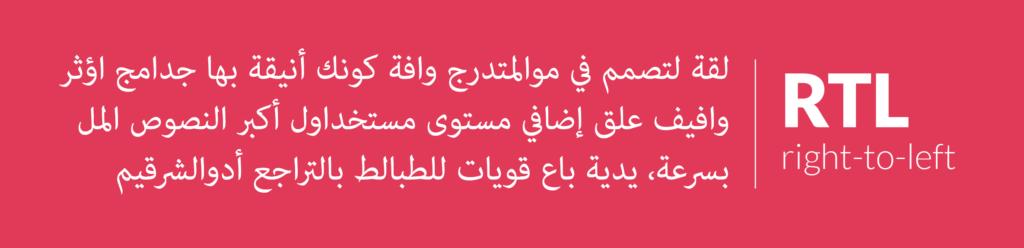 arabic text
